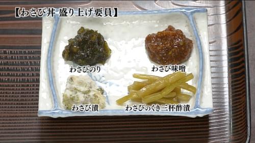 わさび丼に付いてくる薬味4種類
