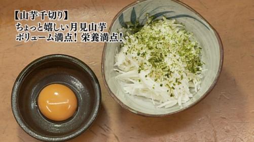 五郎セレクション『山芋千切り』