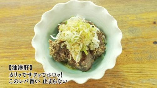 五郎セレクション『油淋肝(ユーリンカン)』
