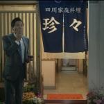 孤独のグルメ江戸川区京成小岩『珍々(ゼンゼン)』四川料理