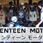 映画セブンティーンモータースロケ地・撮影場所(高校、工場など)
