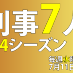 刑事7人第4シリーズロケ地・撮影場所(東山紀之目撃情報アリ)