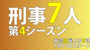刑事7人第4シリーズロケ地・撮影場所