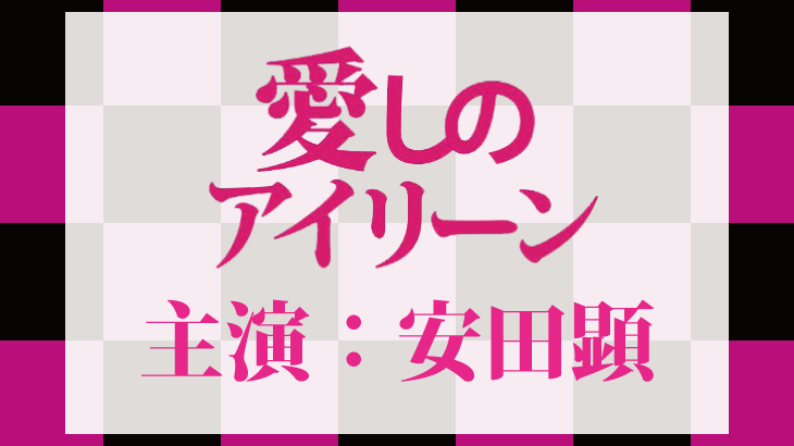 映画愛しのアイリーンロケ地・撮影場所(安田顕目撃情報アリ)