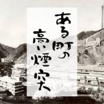 映画ある町の高い煙突ロケ地・撮影場所(大煙突、鏡山事務所)