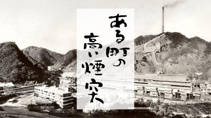 映画ある町の高い煙突ロケ地・撮影場所