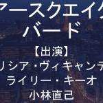 映画アースクエイク・バードロケ地・撮影場所(小林直己目撃情報アリ)
