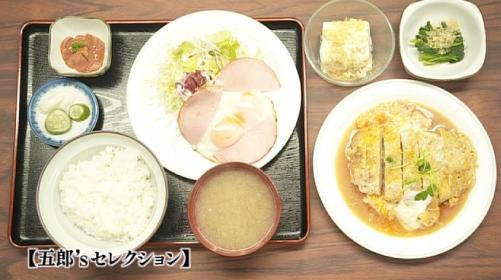 孤独のグルメ江東区枝川レストランアトム五郎セレクション