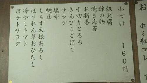 孤独のグルメ江東区枝川レストランアトムメニュー