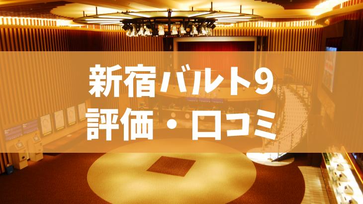 新宿の映画館バルト9評価・口コミ(割引、パブリックビューイング観戦)