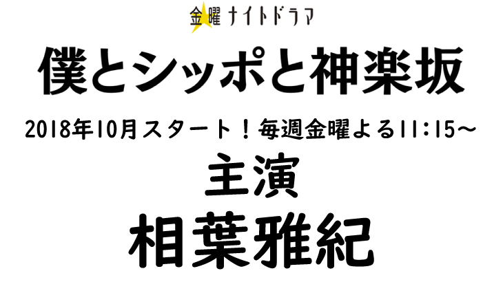ドラマ僕とシッポと神楽坂ロケ地・撮影場所(相葉雅紀目撃情報アリ)