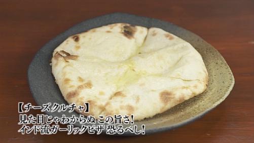 五郎セレクション『チーズクルチャ』