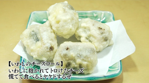 五郎セレクション『いわしのチーズロール』