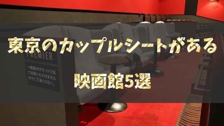 東京でカップルシートがある映画館を探しているあなたへ