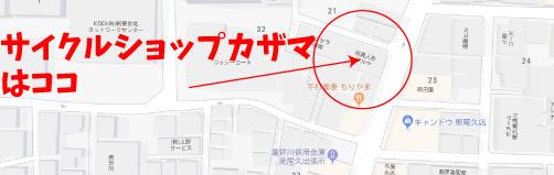 高嶺の花ロケ地『サイクルショップカザマ(玩具人形フルヤ)』