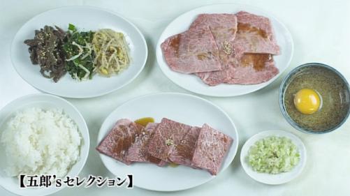 孤独のグルメ『大幸園』五郎セレクション