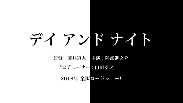 映画デイアンドナイトロケ地・撮影場所(山田孝之目撃情報アリ)