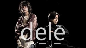 ドラマdele(ディーリー)ロケ地・撮影場所