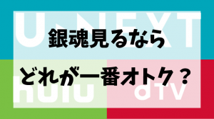 アニメ銀魂を見るならHulu/U-NEXT/dTVどれが一番オトクか徹底比較