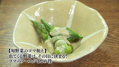 五郎セレクション『旬野菜のゴマ和え』