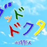 ドラマグッド・ドクターロケ地撮影場所(山崎賢人目撃情報アリ)