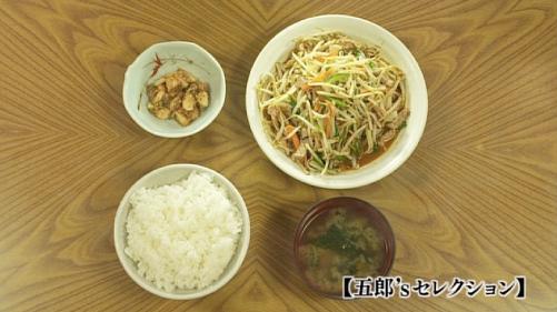 五郎セレクション『みゆき食堂』