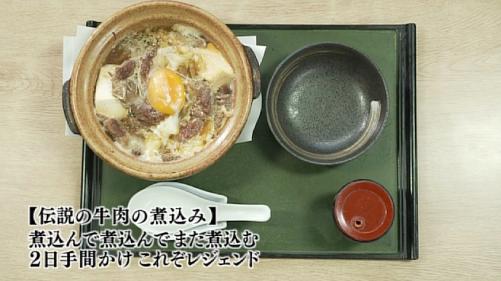 五郎セレクション『伝説の牛肉の煮込み』