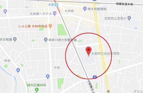 チア☆ダンロケ地『大和市立光丘中学校グーグルマップ』