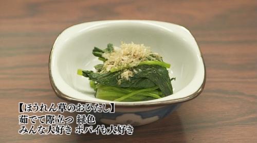 五郎セレクション『ほうれん草のおひたし』