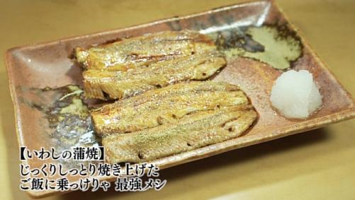 五郎セレクション『いわしの蒲焼き』