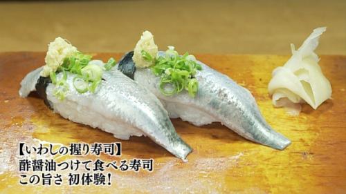 五郎セレクション『いわしの握り寿司』
