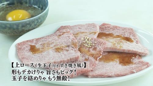 五郎セレクション『上ロース(生玉子付きすき焼き風)』