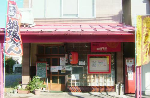 愛しのアイリーンロケ地『ご近所食堂金子屋』