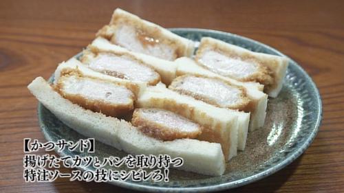 五郎セレクション『カツサンド』