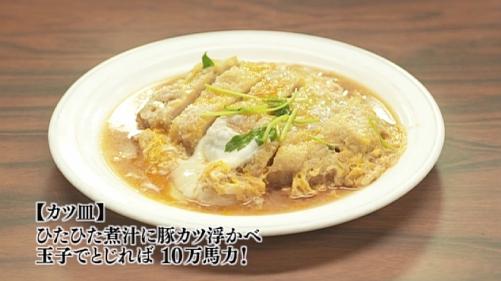 katusara五郎セレクション『カツ皿』