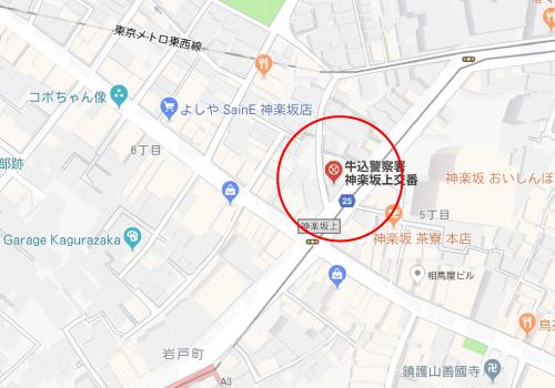 僕とシッポと神楽坂ロケ地『牛込警察署神楽坂上交番前グーグルマップ』