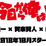ドラマ今日から俺はロケ地・撮影場所(賀来賢人、橋本環奈目撃情報アリ)