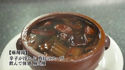 五郎セレクション『麻辣湯(マーラータン)』