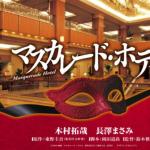映画マスカレード・ホテルロケ地・撮影場所(長澤まさみ目撃情報アリ)