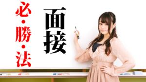 映画館のアルバイトの面接必勝法(髪色・服装・志望動機例アリ)