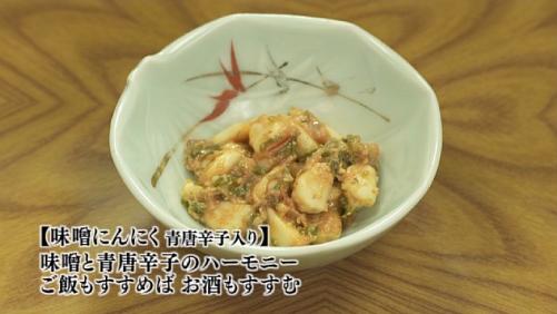 五郎セレクション『味噌にんにく青唐辛子入り』