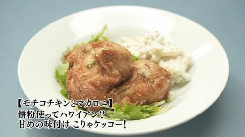 五郎セレクション『モチコチキンとマカロニ』