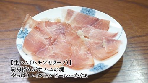 五郎セレクション『生ハム(ハーフ)』