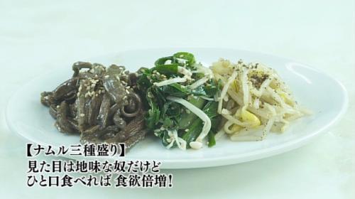 五郎セレクション『ナムル三種盛り』