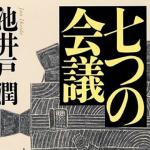 映画七つの会議ロケ地・撮影場所・キャスト相関図(東京建電の場所)