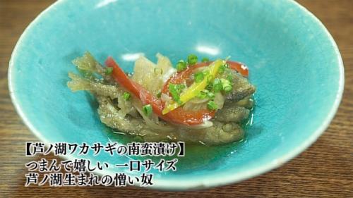 五郎セレクション『芦ノ湖ワカサギの南蛮漬け』