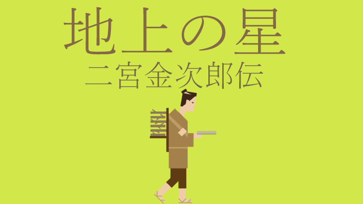 映画地上の星―二宮金次郎伝ロケ地・撮影場所(学校にある銅像の意味)