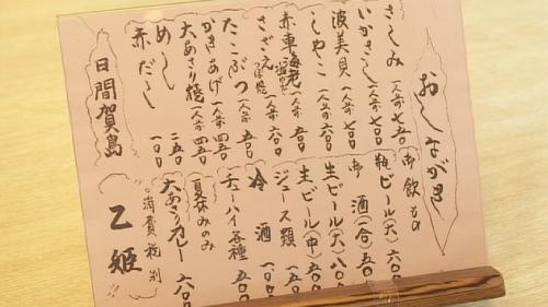 孤独のグルメ愛知県南知多町『乙姫』メニュー1