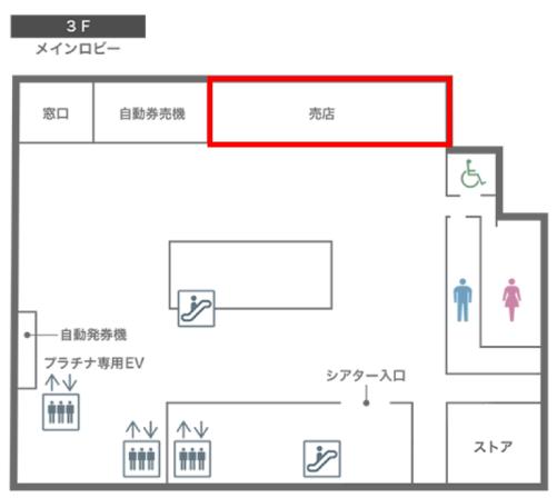 新宿ピカデリー売店位置