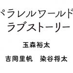 パラレルワールド・ラブストーリーロケ地・撮影場所(玉森裕太目撃情報アリ)